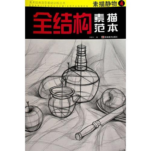 80 数量:-  全结构素描范本:素描静物4 钻石vip价:¥15.