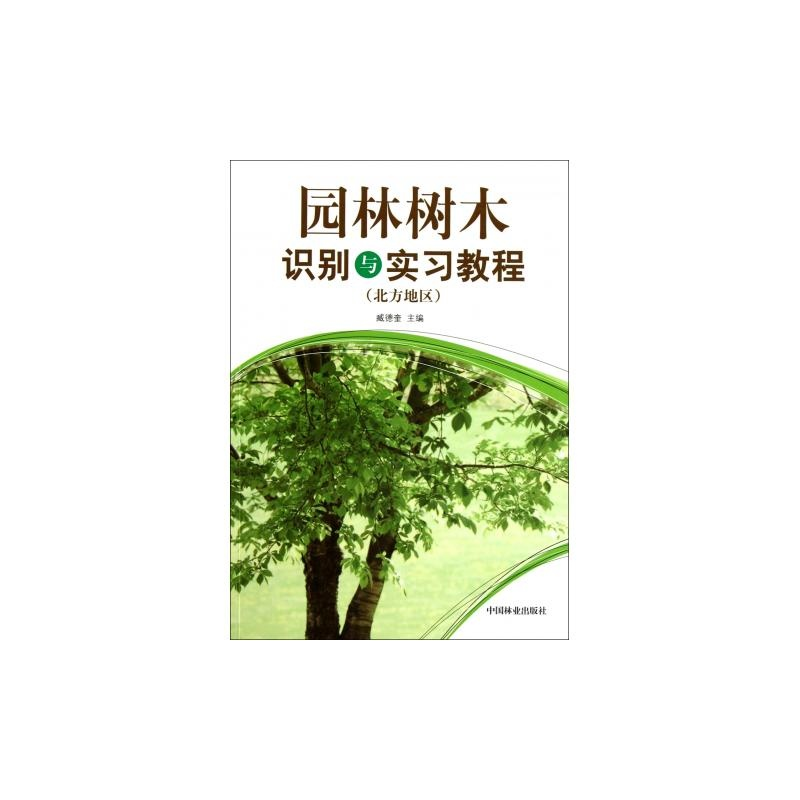 《园林树木识别与实习教程(北方地区)