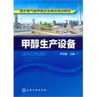甲醇生产设备(尹明德)