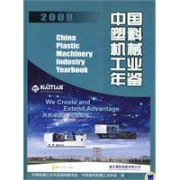 2009中国塑料机械工业年鉴
