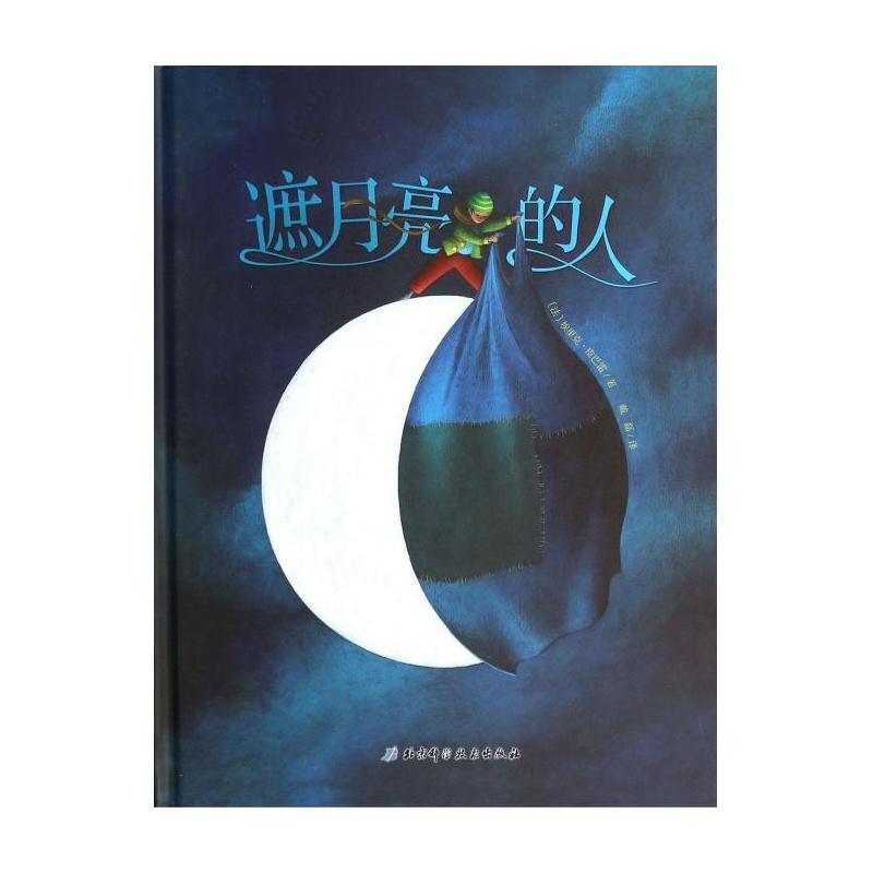 《遮月亮的人(精)》_简介