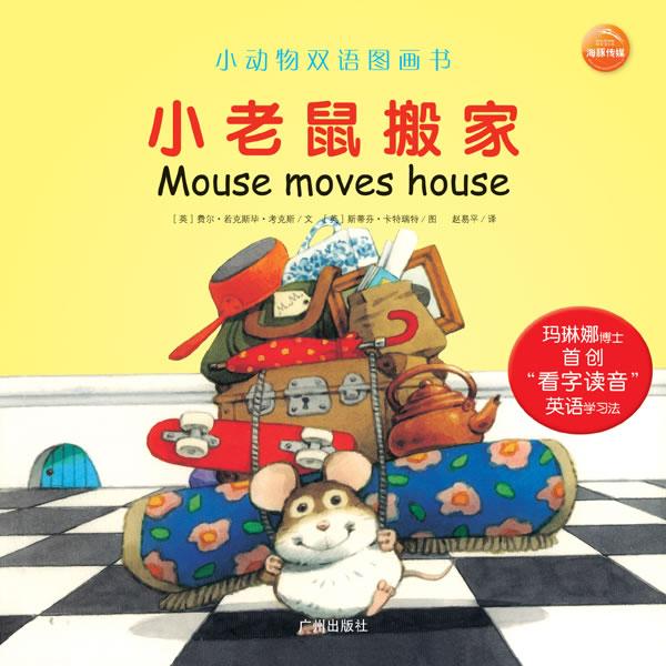 小动物双语图画书:小老鼠搬家