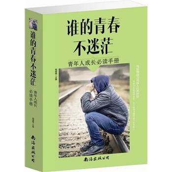 《谁的青春不迷茫:青少年成长必读手册