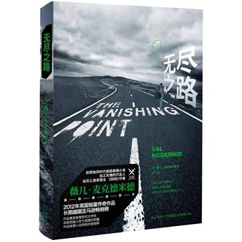 薇儿・麦克德米德新书《无尽之路》陕西师范大学出版社出版