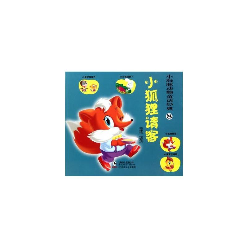 【小狐狸请客/小海豚动物童话经典图片】高清图