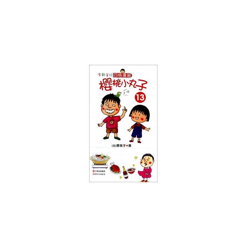 【全新手绘四格漫画樱桃小丸子(13)