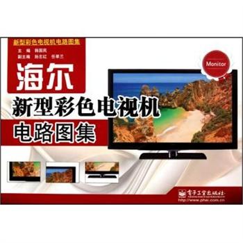 《海尔新型彩色电视机电路图集》