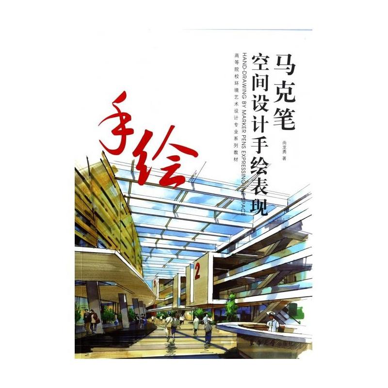 马克笔空间设计手绘表现(高等院校环境艺术设计专业系列教材) 尚龙勇