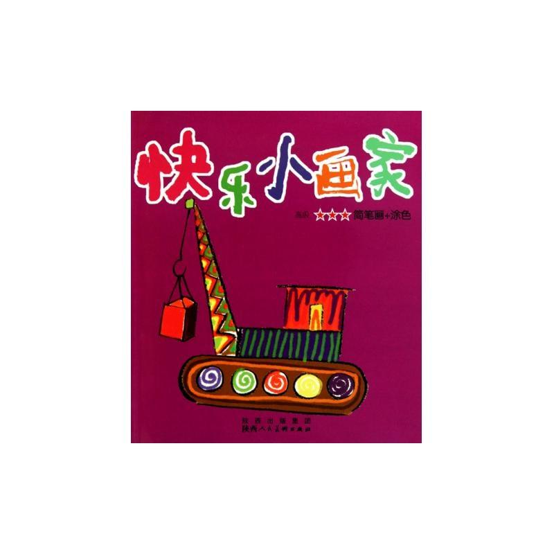 【快乐小画家(高级★★★简笔画+涂色)图片】高清图