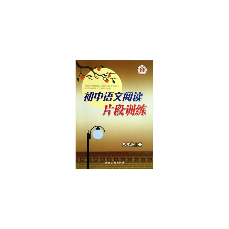 【初中语文阅读片段同步(8上)/初中生训练阅读胸露扒衣初中生图片
