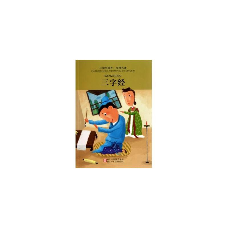 【三字经/小学生v图片一步读图片陶国芬|绘画:赵街小学新阳名著