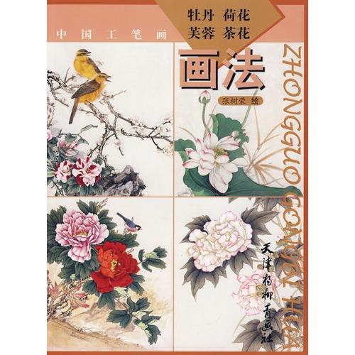 中国工笔画牡丹荷花芙蓉茶花画法