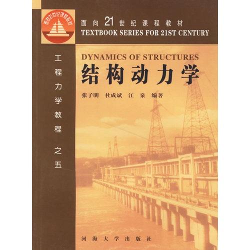 收藏 该商品缺货 ¥18.40 数量:-  结构动力学 定价:¥23.
