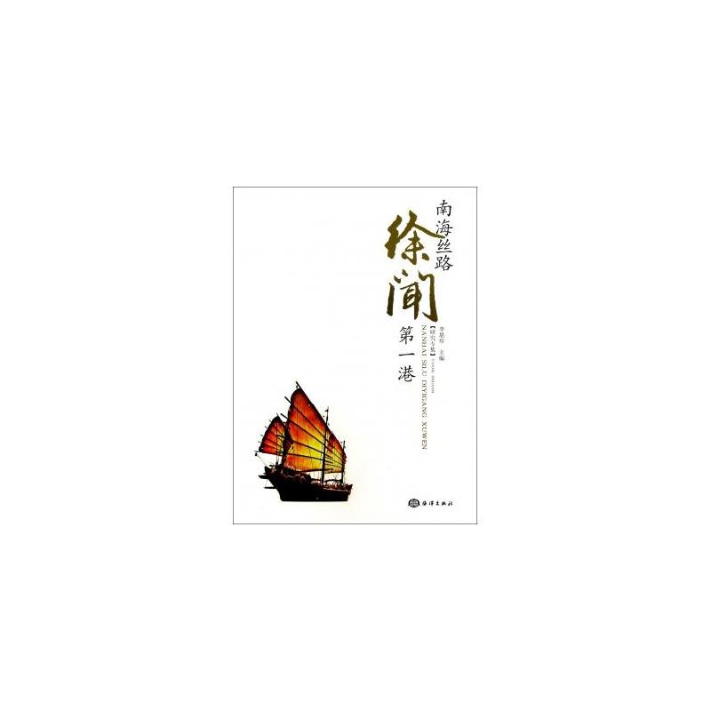 【南海丝路第一港(徐闻)图片】高清图