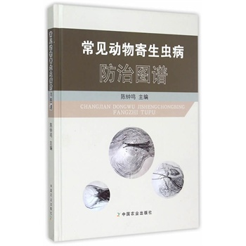 常见动物寄生虫病防治图谱(陈钟鸣)