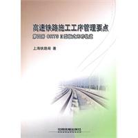 高速铁路施工工序管理要点第四册