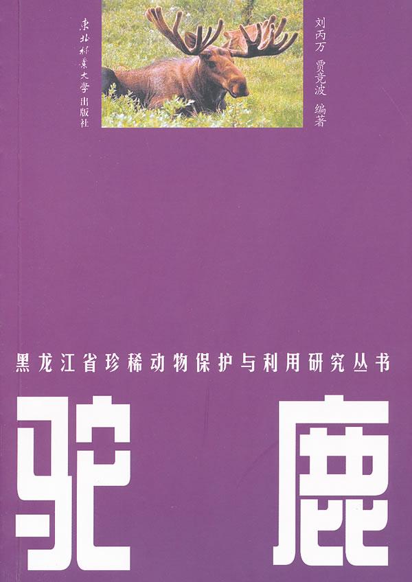 黑龙江省珍稀动物保护与利用研究丛书——驼鹿