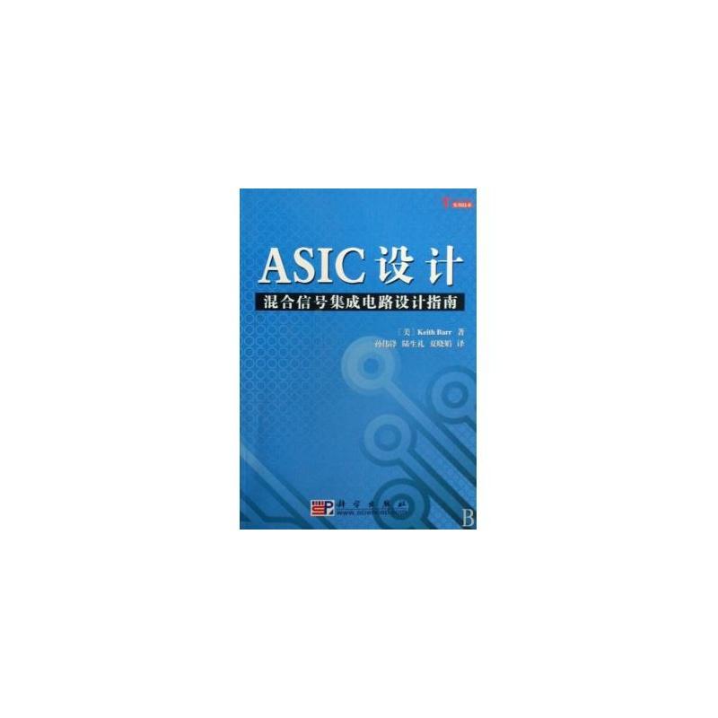 asic设计(混合信号集成电路设计指南) (美)keith barr|译者:孙伟锋