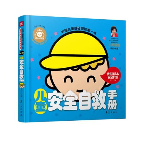 儿童安全自救手册—中国儿童基础阅读第一书