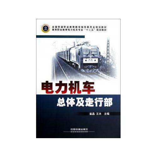 电力机车总体及走行部(高等职业教育电力机车