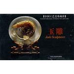 中国工艺美术藏珍:玉雕