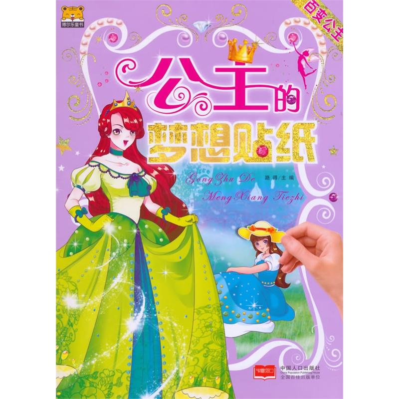 《公主的梦想贴纸——百变公主》(路得.)【简介