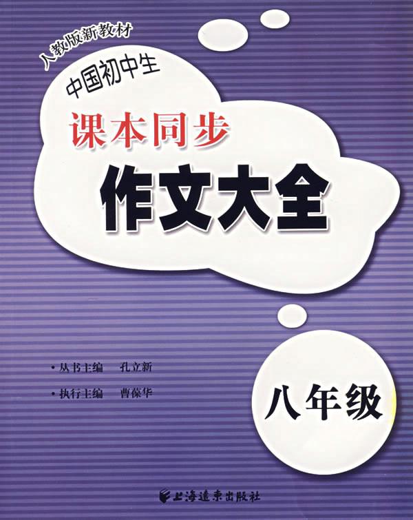 中国初中生课本同步作文大全:八年级