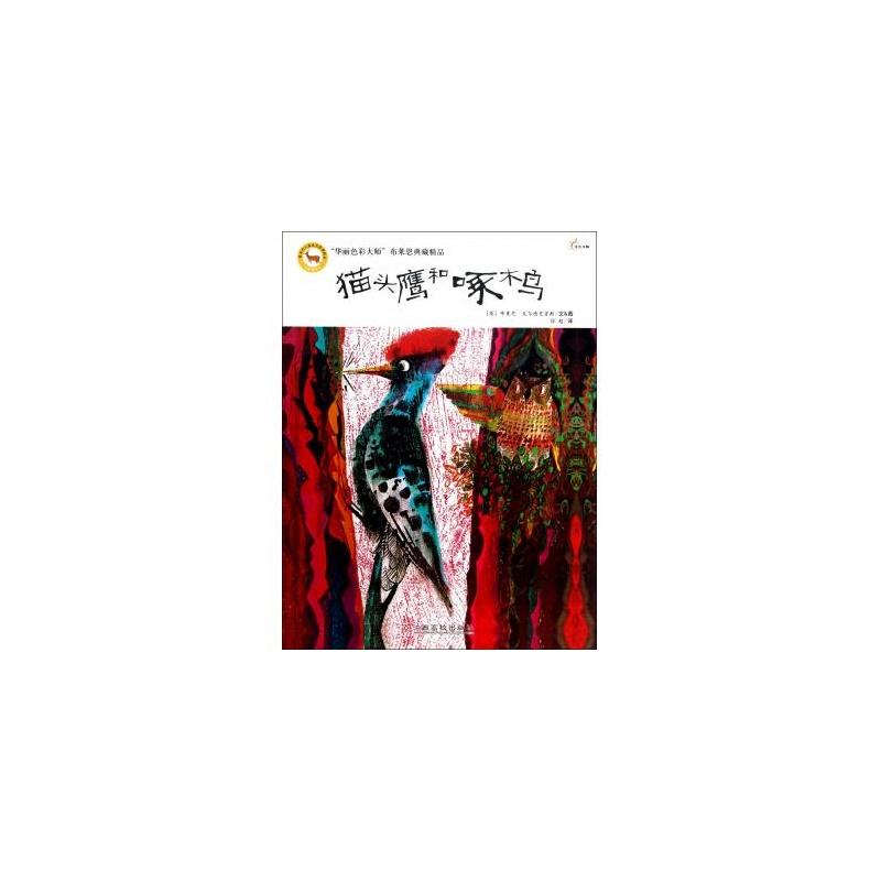 《猫头鹰和啄木鸟/最美的儿童成长哲理绘本