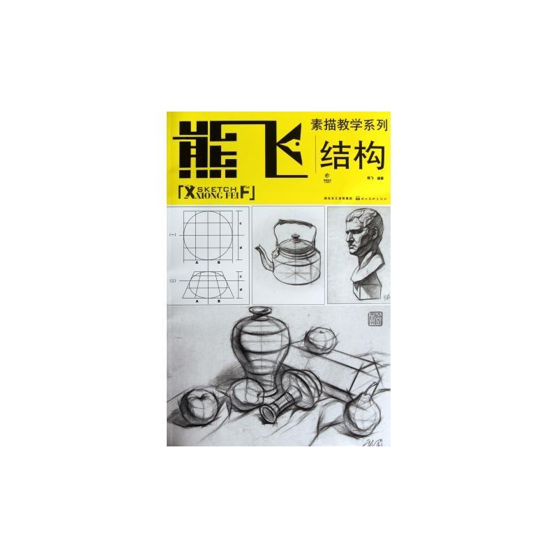 结构/熊飞素描教学系列
