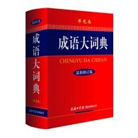 成语大词典 最新修订版