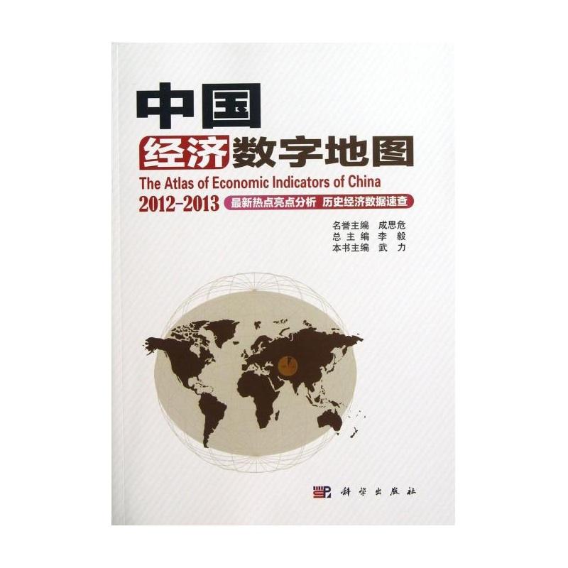 【中国经济数字地图(2012-2013)图片】高清图