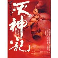 《灭神记2:红叶天风》封面