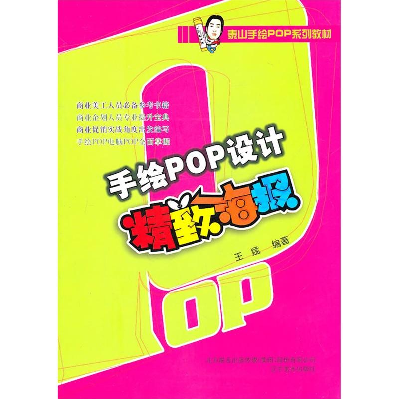 手绘pop设计-精致海报