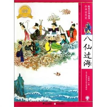 八仙过海/绘本中华故事
