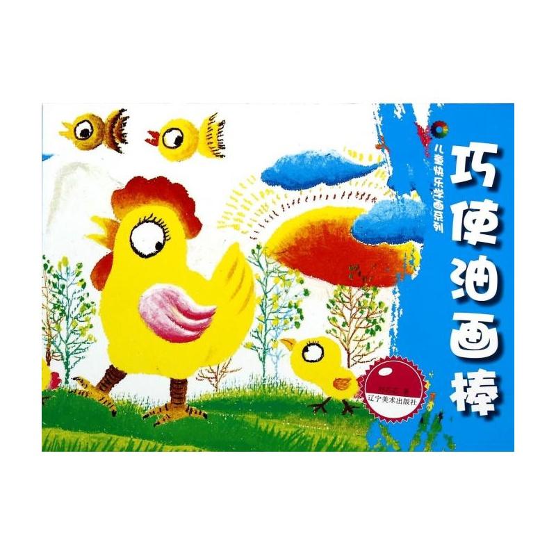 《巧使油畫棒/兒童快樂學畫系列