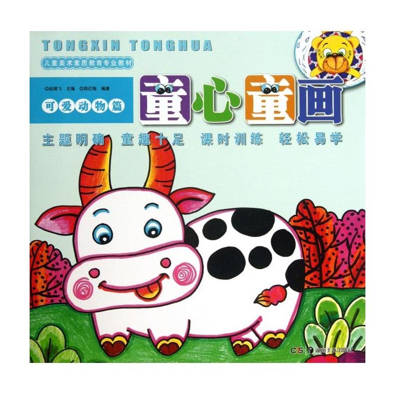 《童心童画(可爱动物篇儿童美术素质教育专业教材)