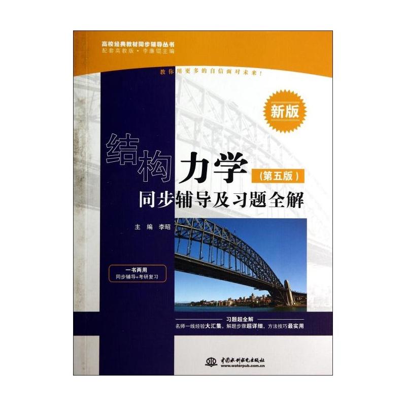 《结构力学 第五版>同步辅导及习题全解(新版)/高校