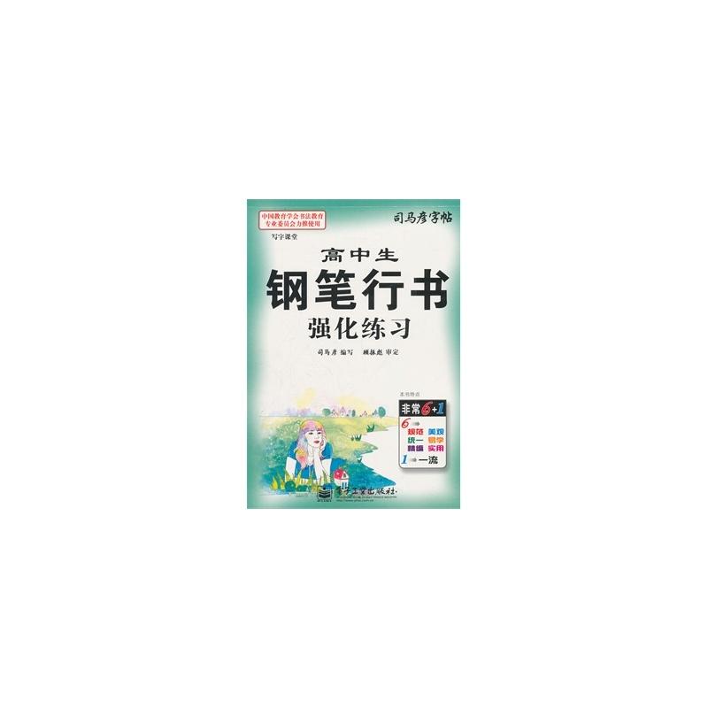 【v高中高中高中生钢笔行书强化练习司马彦写分数线课堂拉萨图片