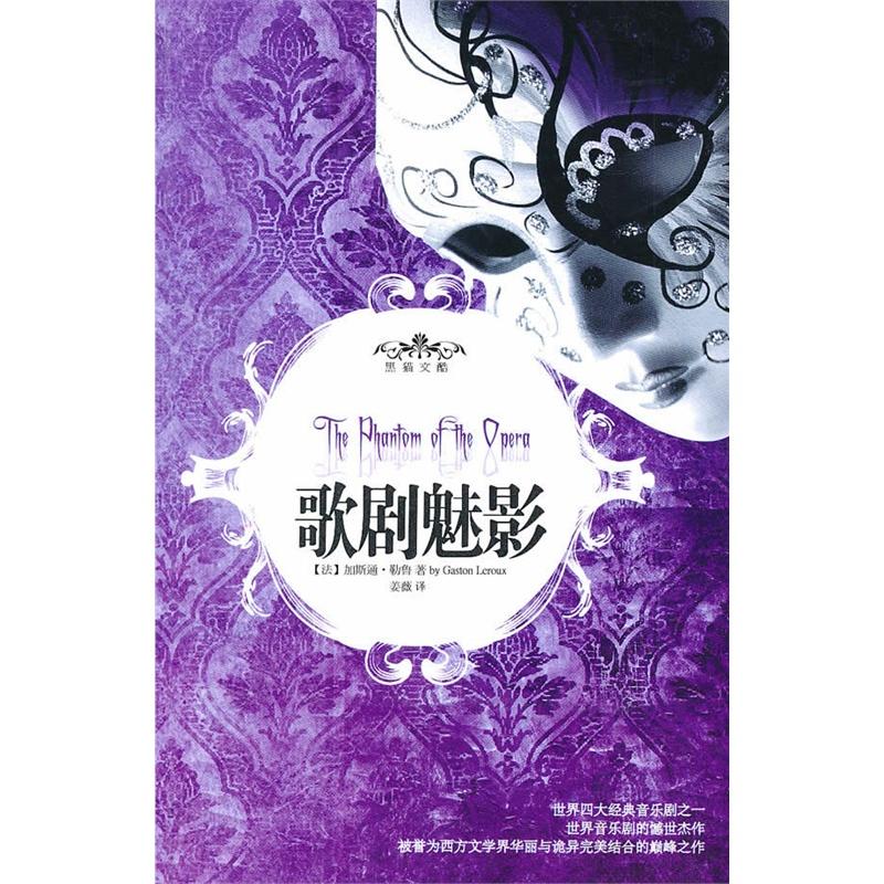 歌剧魅影:西方文学界华丽与诡异完美结合的巅峰之作