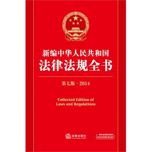 【新编人民共和国法律法规全书第7版 20