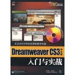 Dreamweaver CS3 中文版入门与实战读后感_评价_好不好 - moqiweni - 莫绮雯