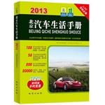 2013版《北京汽车生活手册》详实的地图部分:大比例尺行车地图,环路出口及编号,国家高速公路编号及名称,北京及周边游。