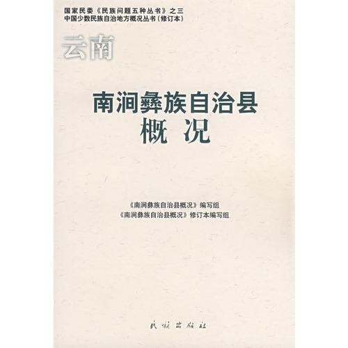 南涧彝族自治县概况
