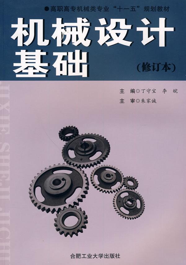 机械设计基础(修订本)