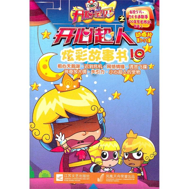 《开心宝贝之开心超人炫彩故事书(10)