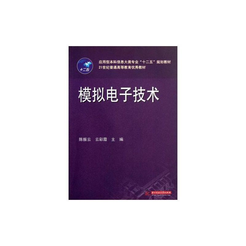 模拟电子技术应用型本科信息大类专业十二五规划教材
