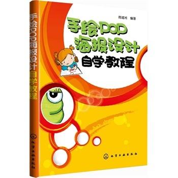 手绘pop海报设计自学教程 周道湘北京新华书店供货,正版保障&