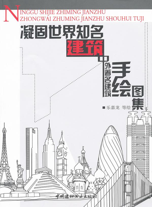 凝固世界知名建筑--中外著名建筑手绘图集