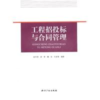 《工程招投标与合同管理》封面