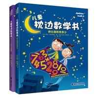 儿童枕边数学书